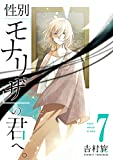 性別「モナリザ」の君へ。 7巻 (デジタル版ガンガンコミックスONLINE)