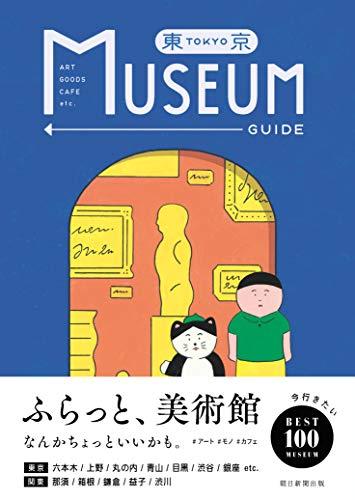 東京ミュージアムガイド