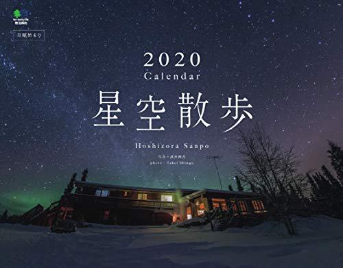 星空散歩カレンダー 壁掛け(2020) ([カレンダー])