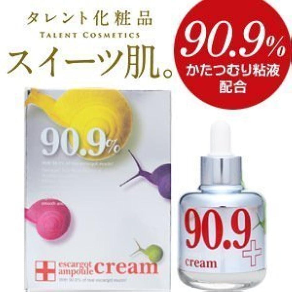 とげ皿予定【カタツムリクリーム】90.9%エスカルゴアンプルクリーム正規輸入品
