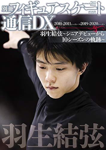 別冊フィギュアスケート通信DX 羽生結弦~シニアデビューから10シーズンの軌跡~ (メディアックスMOOK)