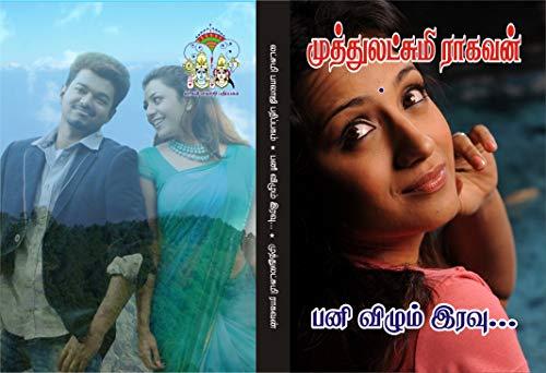 பனி விழும் இரவு...: panivilumiravu (Tamil Edition) (Kindle Edition)