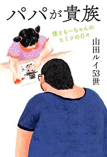 パパが貴族 - 山田ルイ53世