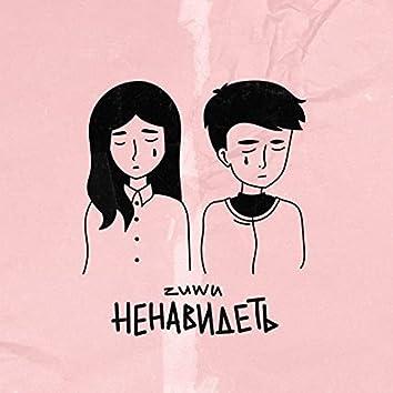 Ненавидеть
