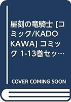星刻の竜騎士 [コミック/KADOKAWA] コミック 1-13巻セット (MFコミックス アライブシリーズ)