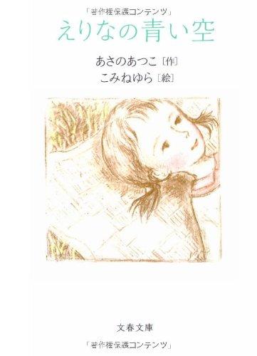 えりなの青い空 (文春文庫)