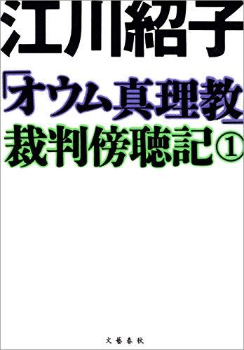 「オウム真理教」裁判傍聴記 1 (文春e-book)