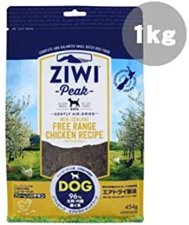 ジウィ フリーレンジチキン 1kg【サンプルフードプレゼント】ZIWI ジウィピーク ZiwiPeak