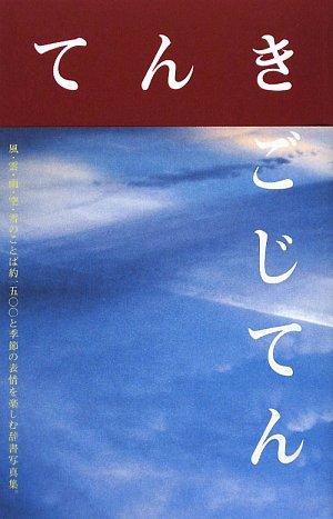 てんきごじてん―風・雲・雨・空・雪の日本語