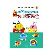 让孩子提高记忆力的贴纸书:幼儿记忆贴纸5—6岁