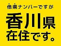 在住マグネットステッカー [デザイン:A.ye(黒文字) - 37.香川県] 約100×75ミリ 他県ナンバー狩り 香川 コロナ対策 在住マグネット いたずら防止 防犯 あおり対策 県外ナンバー マグネット 在住 他県ナンバー 地元在住 普通郵便発送