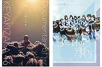 欅坂46 日向坂46 ドキュメンタリー映画 A1ポスター2種 Loppi限定 僕たちの嘘と真実 3年目のデビュー