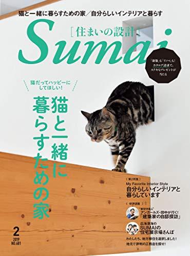 住まいの設計 2019 年 02 月号 [雑誌] (デジタル雑誌)