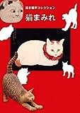 猫まみれ―招き猫亭コレクション
