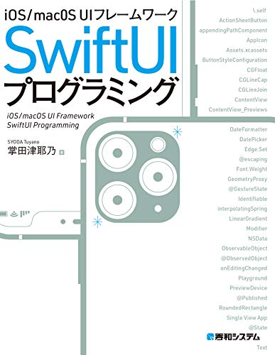 iOS/macOS UIフレームワーク SwiftUIプログラミング