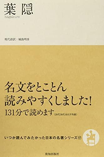 葉隠 (いつか読んでみたかった日本の名著シリーズ 17)