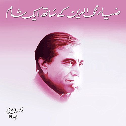 Zia Mohyeddin Kay Saath Eik Shaam Vol 19 audiobook cover art