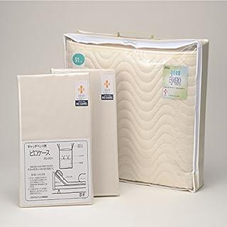 パラマウントベッド社製 介護用ベッドメーキング3点セット(制菌)100cm幅