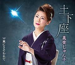 美貴じゅん子「土下座」のCDジャケット