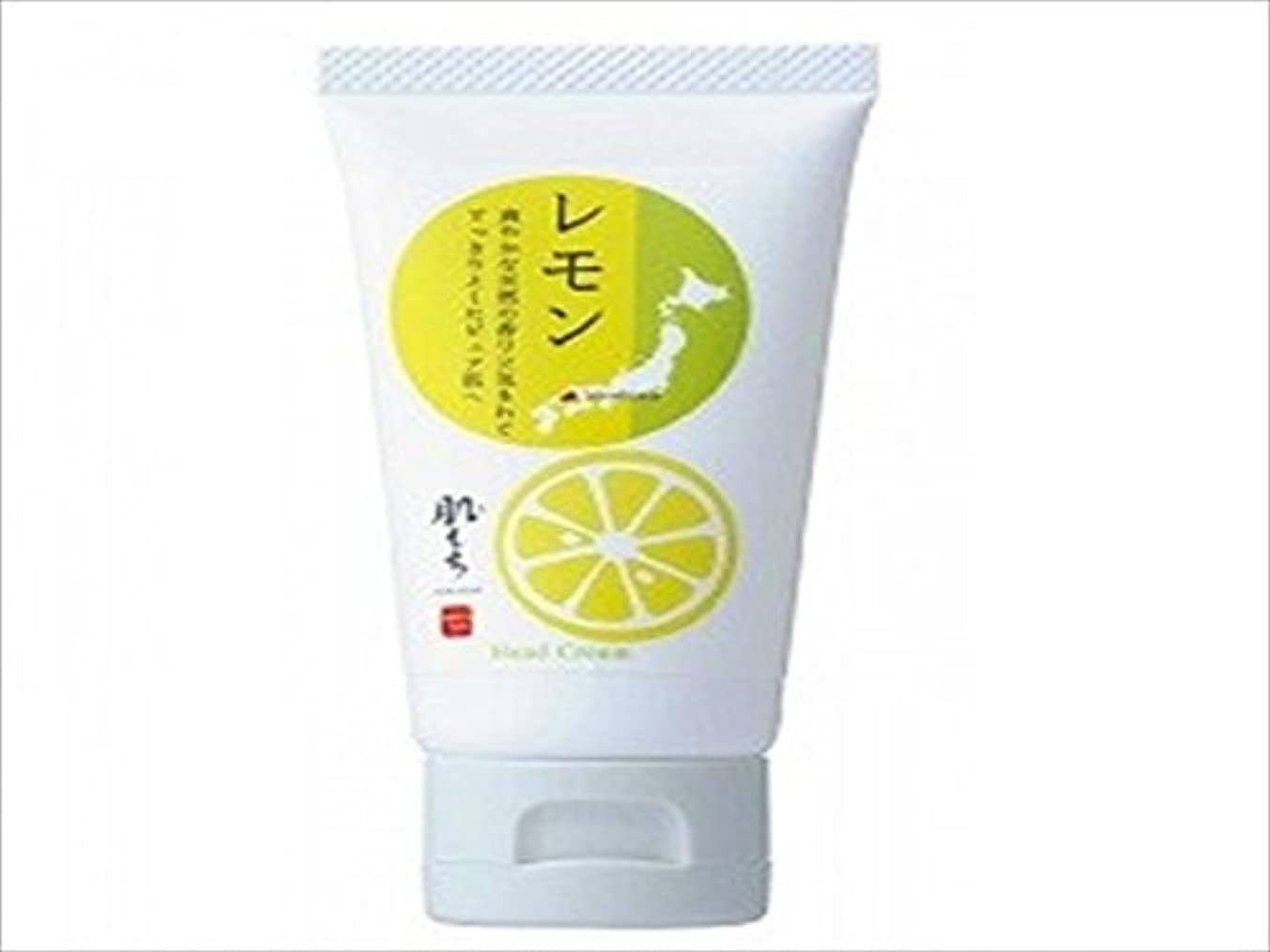 モーテルスピーカー比べる肌もちKIMOCHIハンドクリームレモン 50g