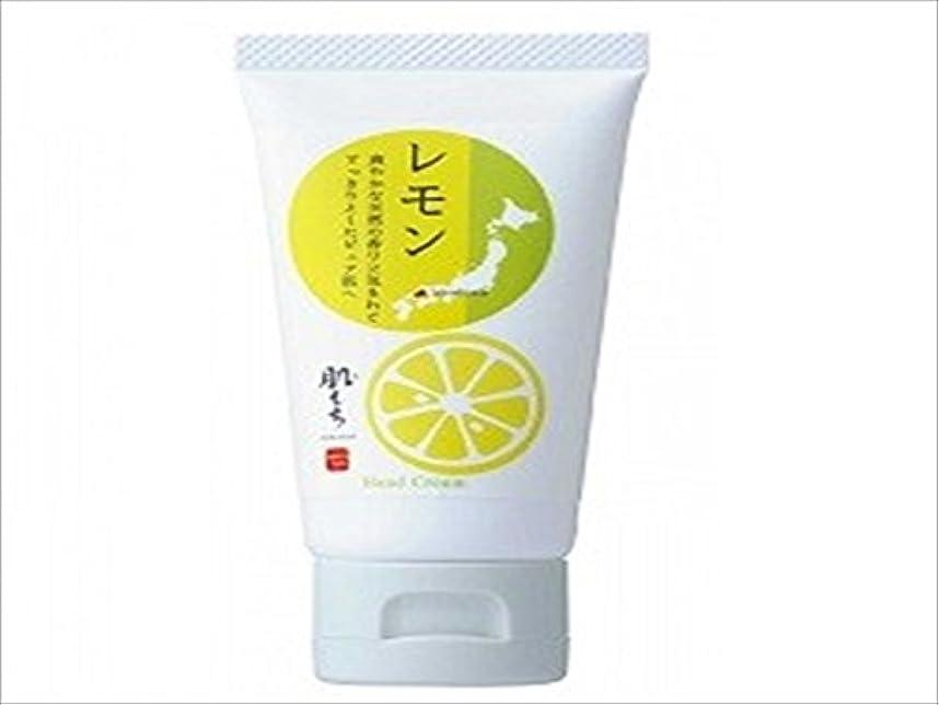 石灰岩パン屋有害な肌もちKIMOCHIハンドクリームレモン 50g