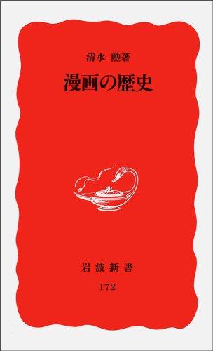 漫画の歴史 (岩波新書)