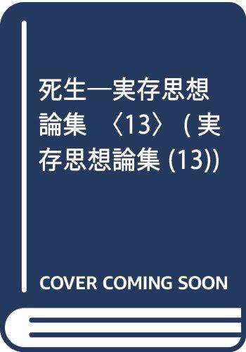 死生―実存思想論集〈13〉 (実存思想論集 (13))