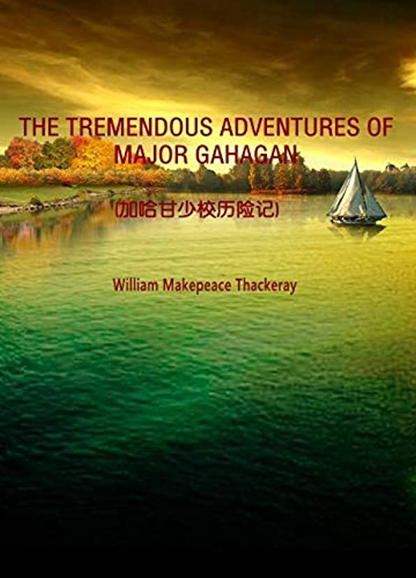 ピンポイント疲れた戸口THE TREMENDOUS ADVENTURES OF MAJOR GAHAGAN(加哈甘少校历险记) (English Edition)