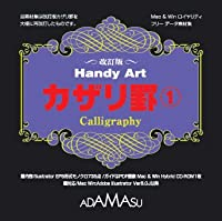 Handy Art カザリ罫1