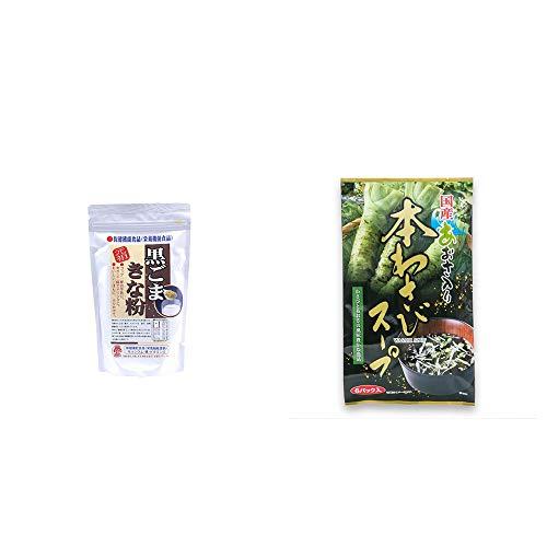 [2点セット] 黒ごまきな粉(270g)・国産あおさ入り 本わさびスープ(6袋)