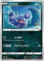 ポケモンカードゲーム PK-S1H-037 スコルピ C