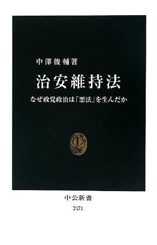 治安維持法 - なぜ政党政治は「悪法」を生んだか (中公新書)