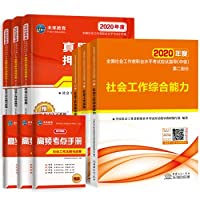 Social workers 2020 Intermediate exam materials to guide social work practice comprehensive ability + + Social Work Social Work Law and Policy (set of 3)(Chinese Edition)