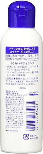 尿素配合ボディミルク150ml