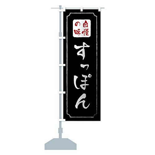 すっぽん のぼり旗(レギュラー60x180cm 左チチ 標準)