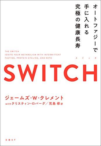 『SWITCH(スイッチ)オートファジーで手に入れる究極の健康長寿』