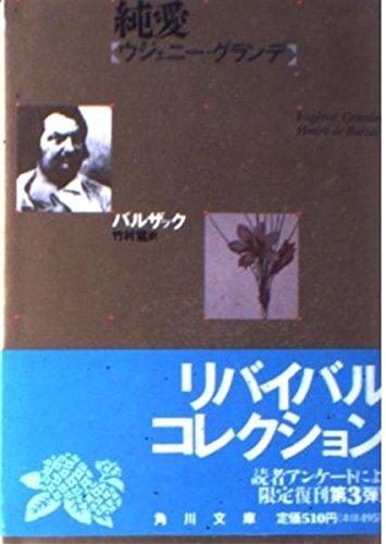 純愛―ウジェニー・グランデ (角川文庫 リバイバル・コレクション K 70)の詳細を見る