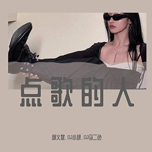 胡义斌, dj小辞 & DJ马二色
