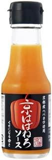 京都府産( 京はばねろソース) くせになる辛さ 100ml(辛味調味料)ハバネロソース