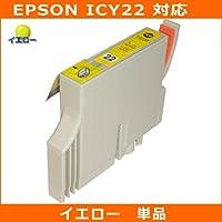 エプソン(EPSON)対応 ICY22 互換インクカートリッジ イエロー【単品】JISSO-MARTオリジナル互換インク