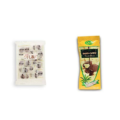 [2点セット] 種なし干し梅(160g)[個包装]・フリーズドライ チョコレートバナナ(50g)