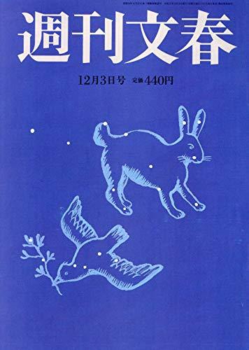 週刊文春 2020年 12/3 号 [雑誌]