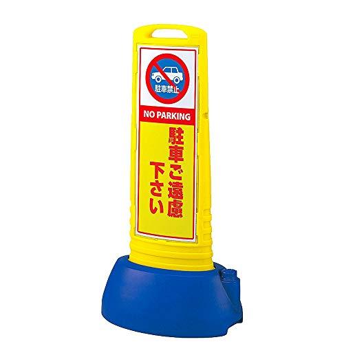 サインスタンド看板 サインキューブスリム 「駐車ご遠慮下さい」 両面表示/本体カラー黄色