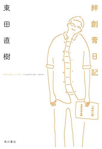 [画像:絆創膏日記 (角川書店単行本)]