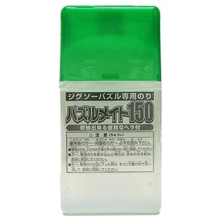 エポック社ジグソーパズル専用のりパズルメイト150