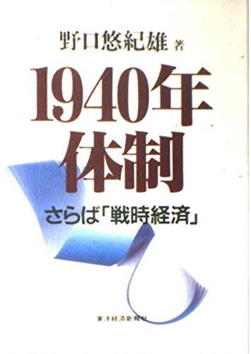 1940年体制―「さらば戦時経済」