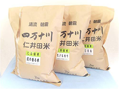 令和2年高知県 四万十町産 仁井田米 味くらべセット(幻の香る米2k・ヒノヒカリ2k・にこまる2k)