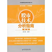 Stock Market Technical Analysis Guide (Second Edition)(Chinese Edition)