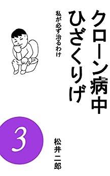 [松井 二郎]のクローン病中ひざくりげ 3: 私が必ず治るわけ