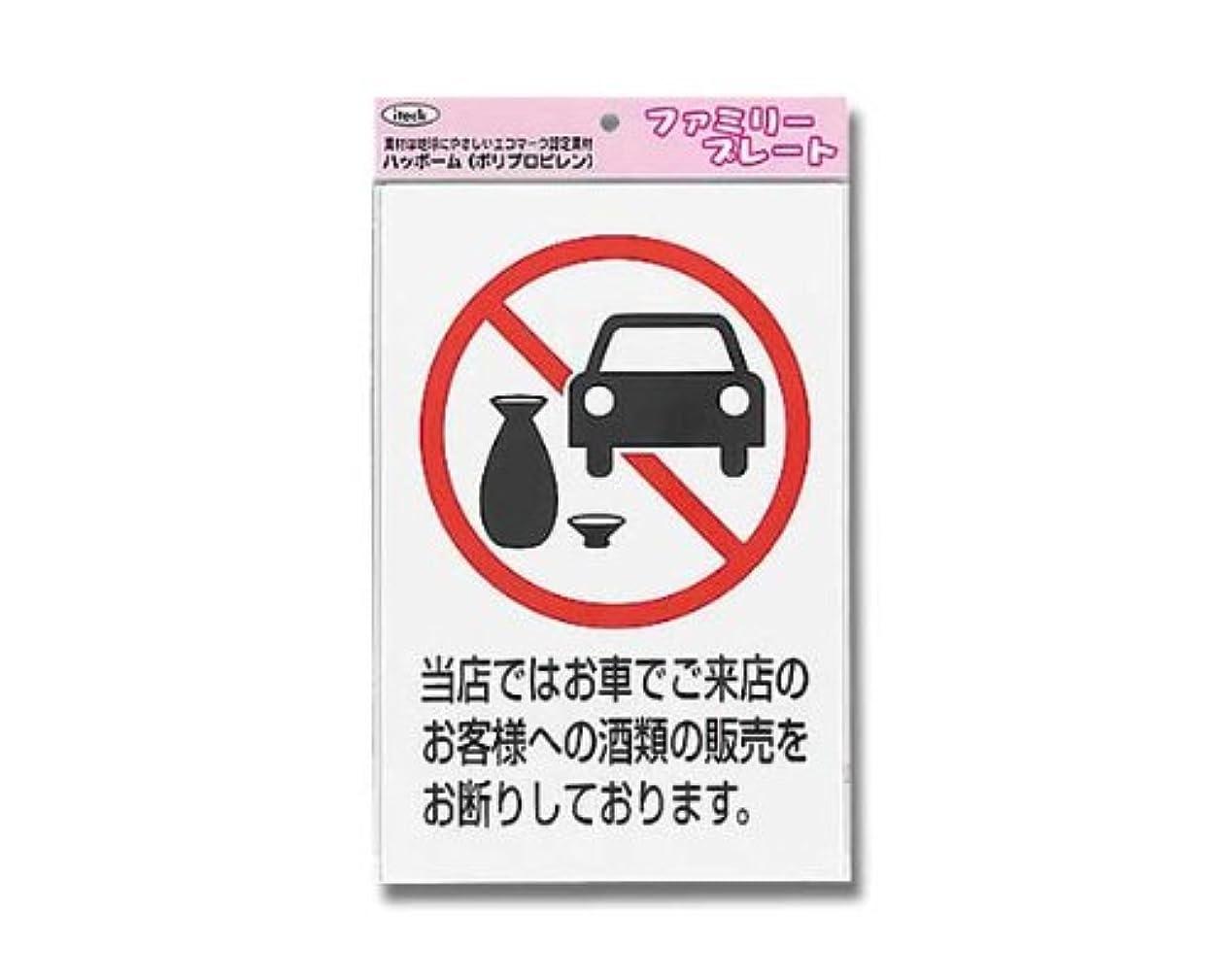 閲覧するパンダ記念碑的な光 アイテック ファミリープレート当店ではお車でご来店のお客様への酒類の販売をお断りしております。 00874643-1 KP329-7